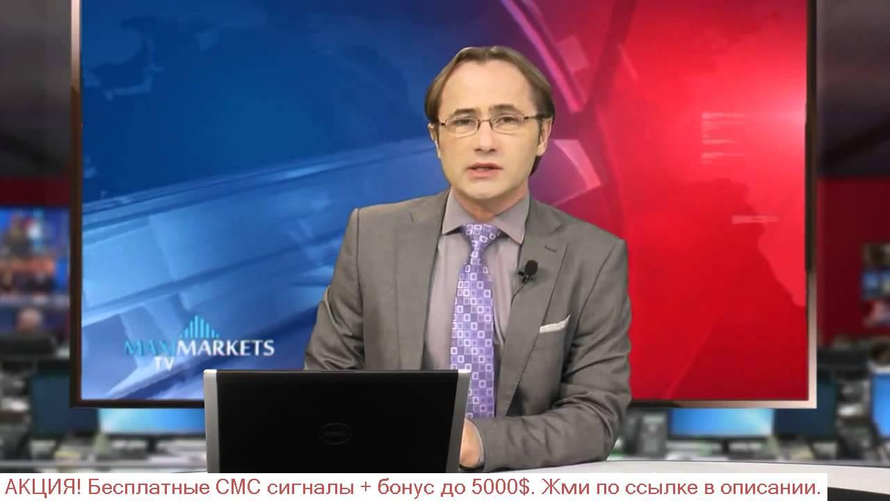 Анна блогина форекс торги на форекс доллар рубль прогноз