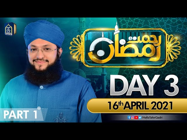 Rehmat-e-Ramzan Transmission   Day 3   P1  With Hafiz Tahir Qadri   2021/1442