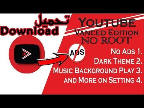 برنامج youtube vanced لمشاهدة الفيديوهات في الخفلية مع امكانية تحميل الفيديوهات
