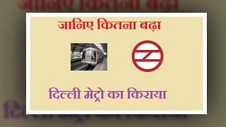 जानिए दिल्ली मेट्रो ने कितना किराया बढ़ाया? | Revised Delhi Metro Fare Oct 2017