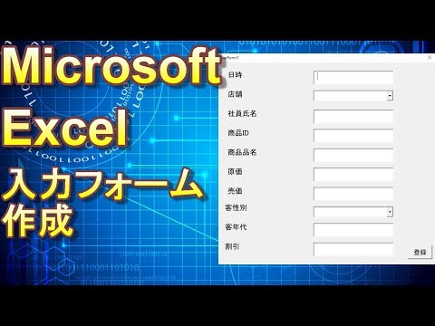 Excel ACCESSのように使う それはユーザーフォーム