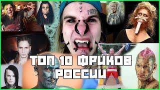 ТОП 10 ФРИКОВ России среди мужчин