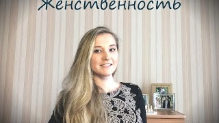 TAG ЖЕНСТВЕННОСТЬ ♤ Совместно с Lena Isaeva