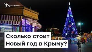 Елка и салаты. Сколько стоит Новый год в Крыму? | Радио Крым.Реалии