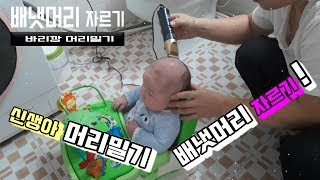 신생아 머리밀기 배냇머리 자르기 신생아 삭발