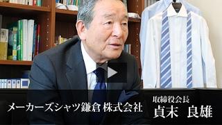 メーカーズシャツ鎌倉株式会社 貞末 良雄 / 日本の社長.tv