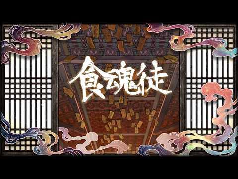 食魂徒(Shikhondo) - Soul Eater Trailer