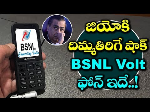 WOW! BSNL to LAUNCH Volt Phone to Compete with Reliance JIO | Reliance JIO Vs BSNL | VTube Telugu