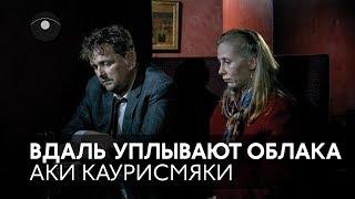 """Сцена из фильма """"Вдаль уплывают облака"""", реж. Аки Каурисмяки,  1996 (/cinema_mon_amour)"""