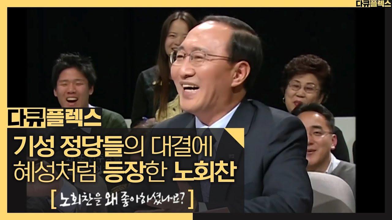 Download [다큐플렉스] 빅 투' 대결에 혜성처럼 나타난 노회찬  MBC 200917 방송