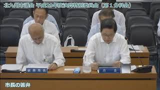 北九州市議会平成29年度決算特別委員会 第1分科会 ハートフル北九州 thumbnail