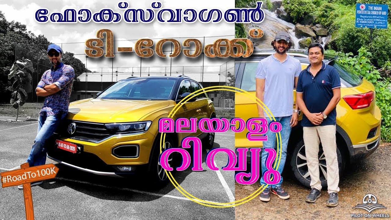 ഫോക്സ്വാഗണ് ടി-റോക്ക് മലയാളം റിവ്യൂ | Volkswagen T-Roc Malayalam Review | Pilot On Wheels