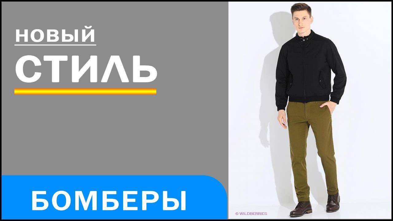Скидки на ❰❰❰ женские бомберы ❱❱❱ каждый день!. Более 117 моделей в наличии!. Доставка по всей украине (киев, одесса, харьков и др. )!