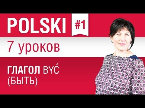 Русско-Польский разговорник и самоучитель польского языка