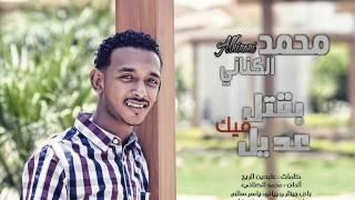 جديد المبدع محمد الكناني - بقتل فيك عديل