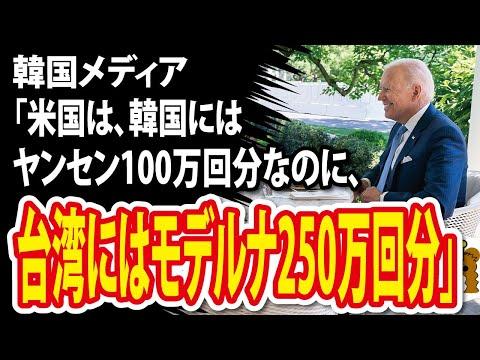 2021/06/21 韓国メディア「米国は、韓国にはヤンセン100万回分なのに、台湾にはモデルナ250万回分を送った」