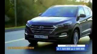 Тест драйв Hyundai Tucson от минтранс рен тв смотреть