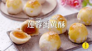 蘇式餅皮包裹蓮蓉,當中是一顆燦黃流油的鹹蛋黃,這就是人見人愛的蛋黃酥。層層酥脆,餡心綿軟,蛋黃醇香,每一口都超滿足。趕快搭上國家一...