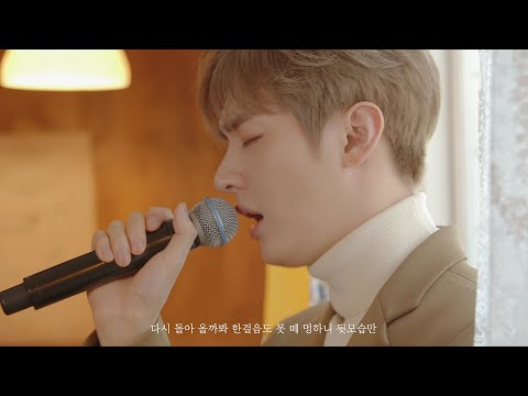 Free Download Yoon Jisung(윤지성) - 'in The Rain' Live Clip Mp3 dan Mp4