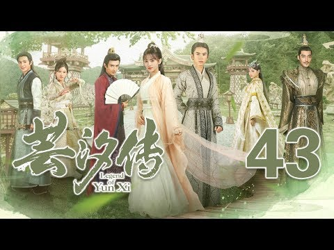 【English Sub】芸汐传 43丨Legend of Yun Xi 43(主演:鞠婧祎,张哲瀚,米热)