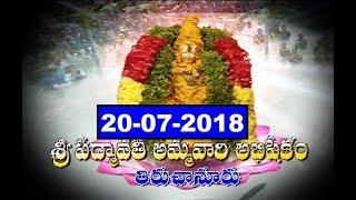 Sri Padmavathiammavari Abhishekam-Tiruchanoor | 20-07-18 | SVBC TTD
