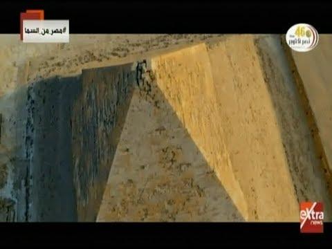 فيلم مصر من السما – الجزء الأول