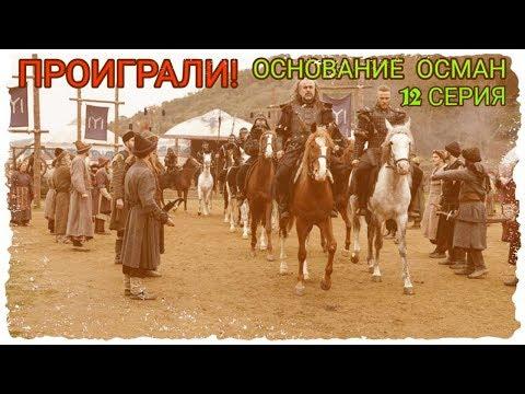 Монголы проиграли? Основание Осман 12 серия на русском языке. Анонс Основание Османа / Kuruluş Osman