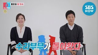 [동상이몽2 - 너는 내운명] Ep.117 예고 '러빙 레전드 수라부부의 등장! 최수종♥하희라' / 'You are My Destiny' Preview | SBS NOW