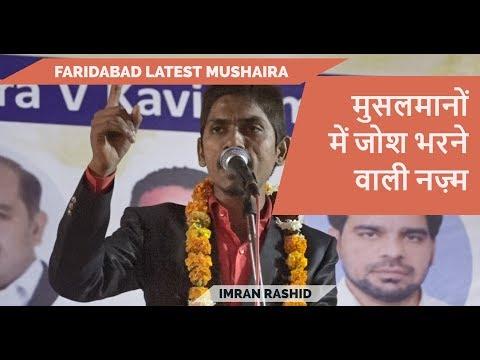 मुसलमानों में जोश भरने वाली नज़्म  Imran Rashid Nazm Faridabad atest Mushaira