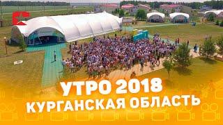 Форум УТРО 2018 итоговый фильм Курганская область, CompactTV