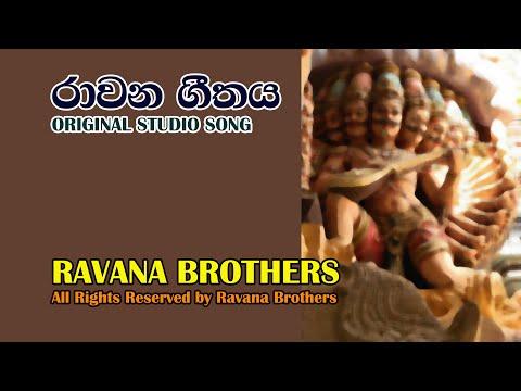 ravana song- Song for king Ravana by Ravana Brothers
