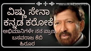 Abhimanigale nanna prana original kannad karaoke with lyrics.