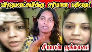 Seeman Sister Reply To Vijayalakshmi
