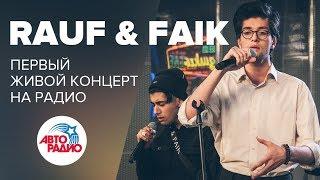 Первый живой концерт Rauf & Faik на радио (#LIVE Авторадио)