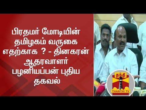 PM Modi is visiting TN to unite OPS & EPS  - Pazhaniyappan, TTV Dinakaran Faction