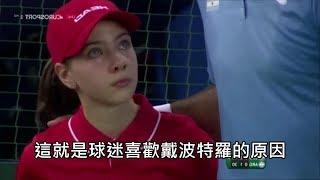 女球僮被高速發球打中肚子,網球員暫停比賽關心眼眶泛淚的球僮 (中文字幕)
