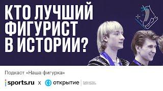 Выбираем лучшего фигуриста в истории Плющенко Ягудин Ханю или все таки Фернандес
