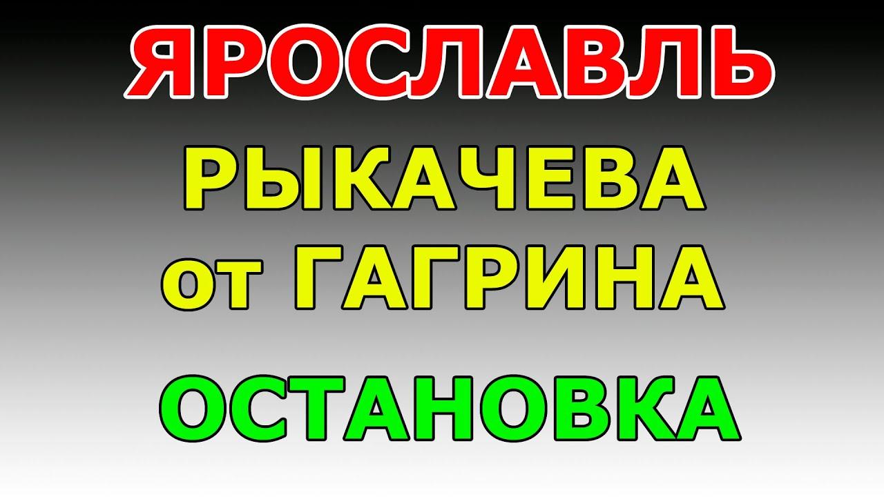 ОСТАНОВКА ул. Рыкачева от ул. Гагарина  маршрут ГИБДД №2 г. Ярославль