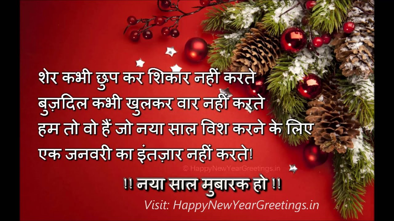 Best New Year Shayari In Hindi For Whatsapp Facebook Youtube