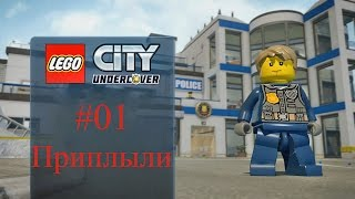01 LEGO City Undercover Прохождение - 01 - Приплыли