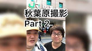 秋葉原撮影part2 thumbnail