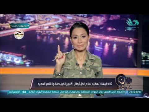 بسمة وهبة: المقاتل المصري قلب موازين العسكرية وحقق نصرًا غاليًا