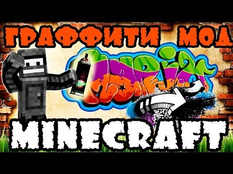 ГРАФФИТИ МОД! (Моды Minecraft)