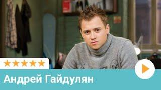 Отзыв Андрея Гайдуляна (Саша+Таня)
