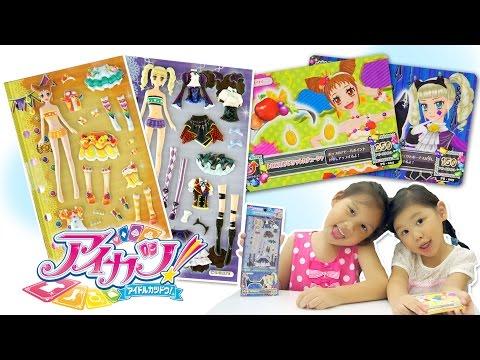 偶像活動紙娃娃玩具 百合華 乙女 抽卡片 頭飾卡 PS-004~005 貼紙玩具 偶像學園筆記本 卡片卡冊玩具 混搭風格玩具開箱玩具就在Sunny Yummy TOYs Aikatsu アイカツ