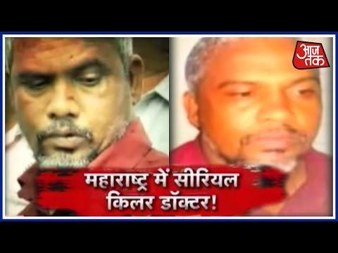 Serial Killer Doctor Nabbed In Satara, Maharashtra