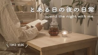 SUB)とある日の夜の日常vlog/spend the night with me.