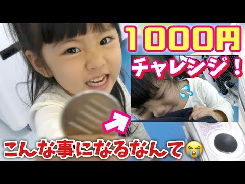今までにない!笑顔・涙・変顔ありのクレーンゲーム1000円チャレンジ!!