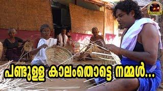 2019 ലെ ഏറ്റവും പുതുമ തോന്നുന്ന നാടൻപാട്ട് |Pandullakaalamthotte Nammal| Nadanpattu  Malayalam