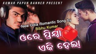 Ore Piya New Odia Romantic Songs By | Bibhun Kumar | Chinmay Dash | Osr studio | OdiaDarshak